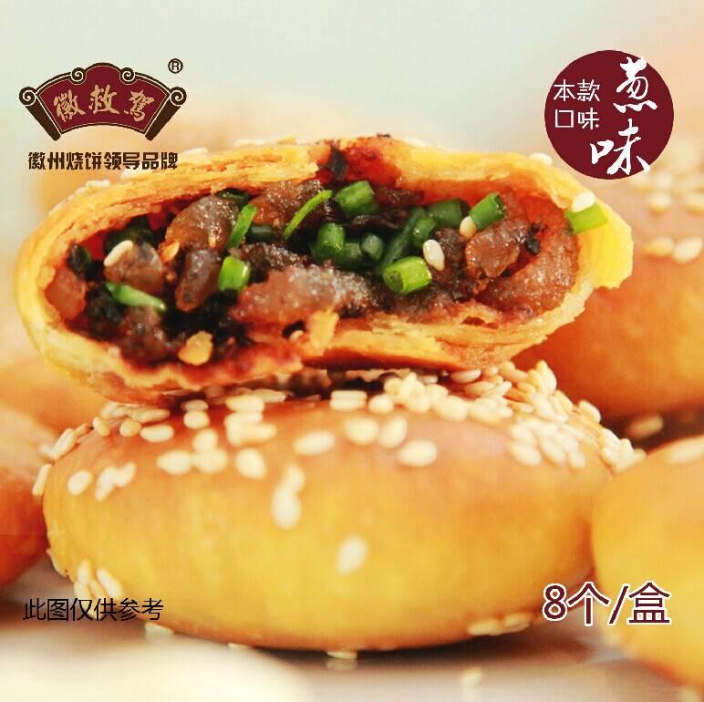 【黄山馆】黄山特产 徽州救驾烧饼 葱香味 梅干菜扣肉 2盒装16个