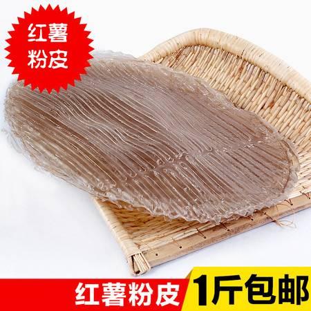 纯红薯粉火锅粉3斤组合【宽粉1斤+粉丝粉条1斤+地瓜粉皮1斤】