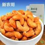 新农哥腰果168gx 2    坚果 特产 精选零食 炭烧