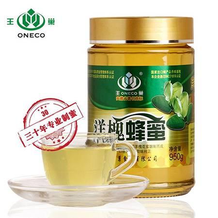 王巢洋槐蜂蜜 零添加无抗生素 洋槐蜂蜜950克