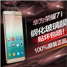 华为荣耀7I 钢化玻璃膜 防油防刮 荣耀7i手机贴膜保护膜
