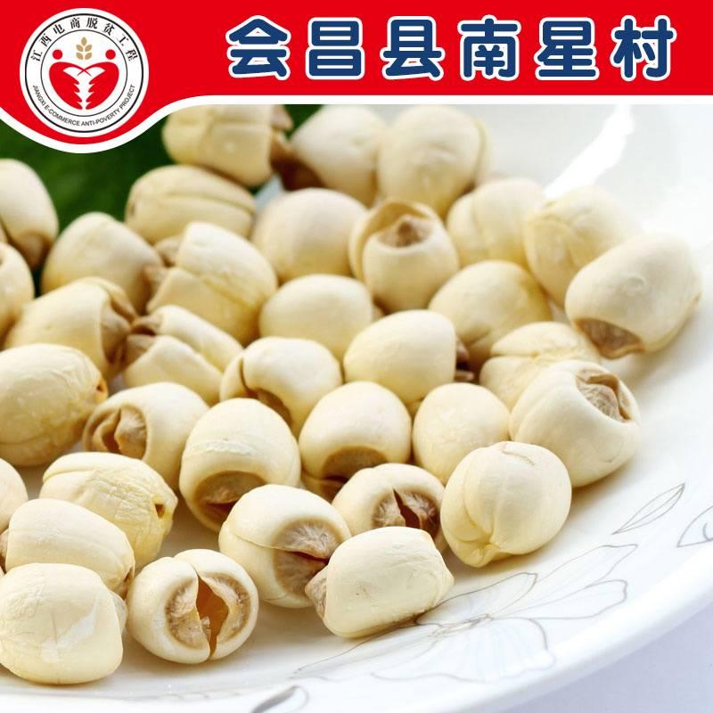 电商公益扶贫 会昌县西江镇南星村 会昌西江莲子 250g