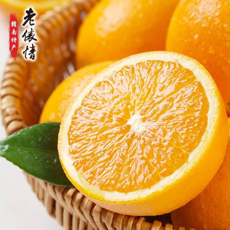 【预售】限时抢购 正宗赣南脐橙精品果5斤装 原产地安远(部分地区不发货)11月28日3天内发货