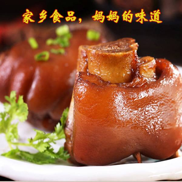 【买一送一】花生猪蹄熟食肉类卤味休闲食品猪脚450g真空包装