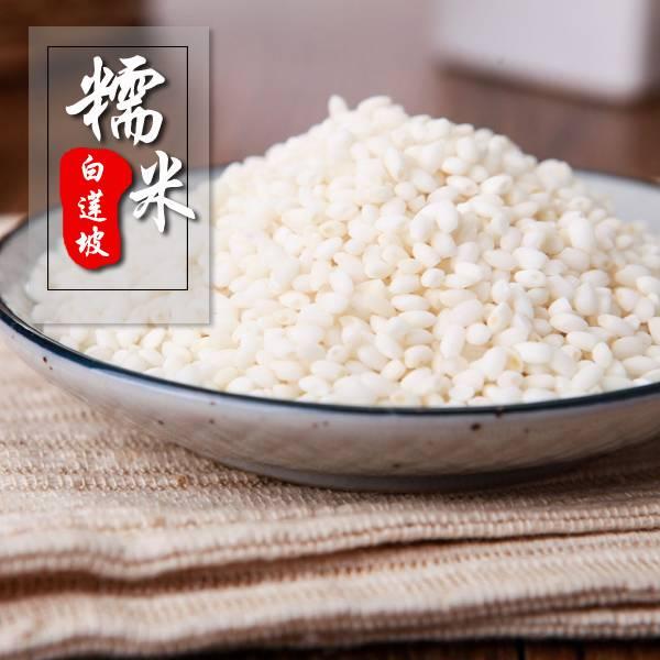 2016新产白莲坡农家自产精品优选糯米5斤五谷杂粮健康粗粮包邮