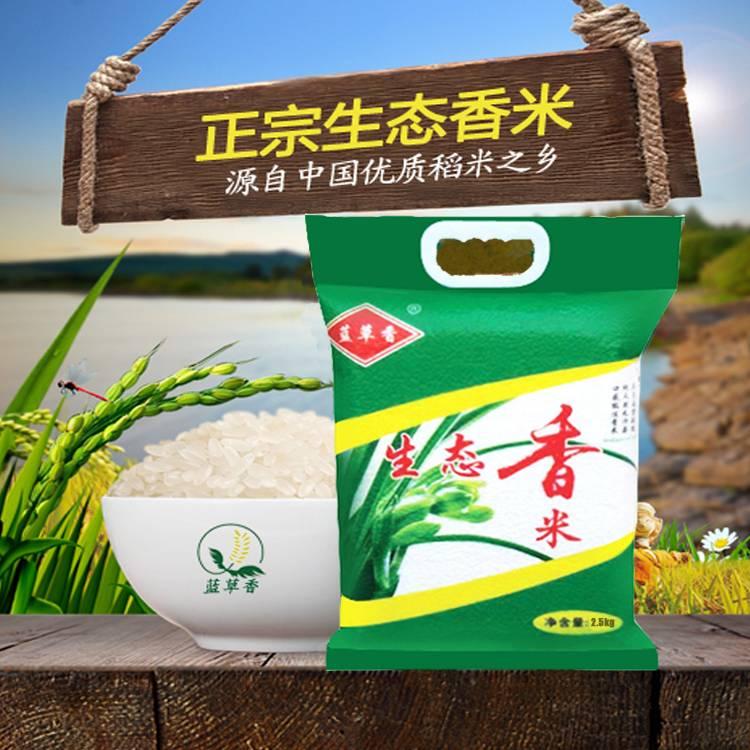 【蓝草香】2016新米安徽舒城大别山有机生态圆粒香米2.5kg真空包装 全国包邮
