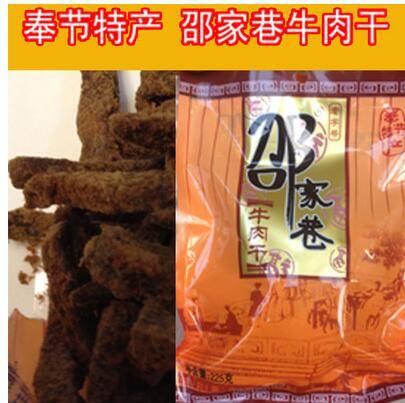 奉节邵家巷牛肉干(油麻辣  条)
