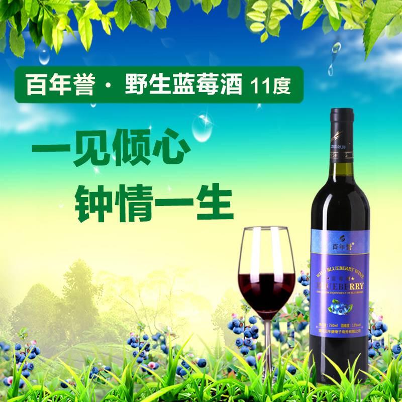 百年誉野生蓝莓果酒11度单支750ml自酿葡萄甜酒国产红酒diy包邮