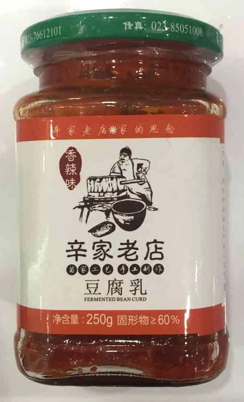 秀山农特产辛家老店 豆腐乳香辣味 250g(瓶装)