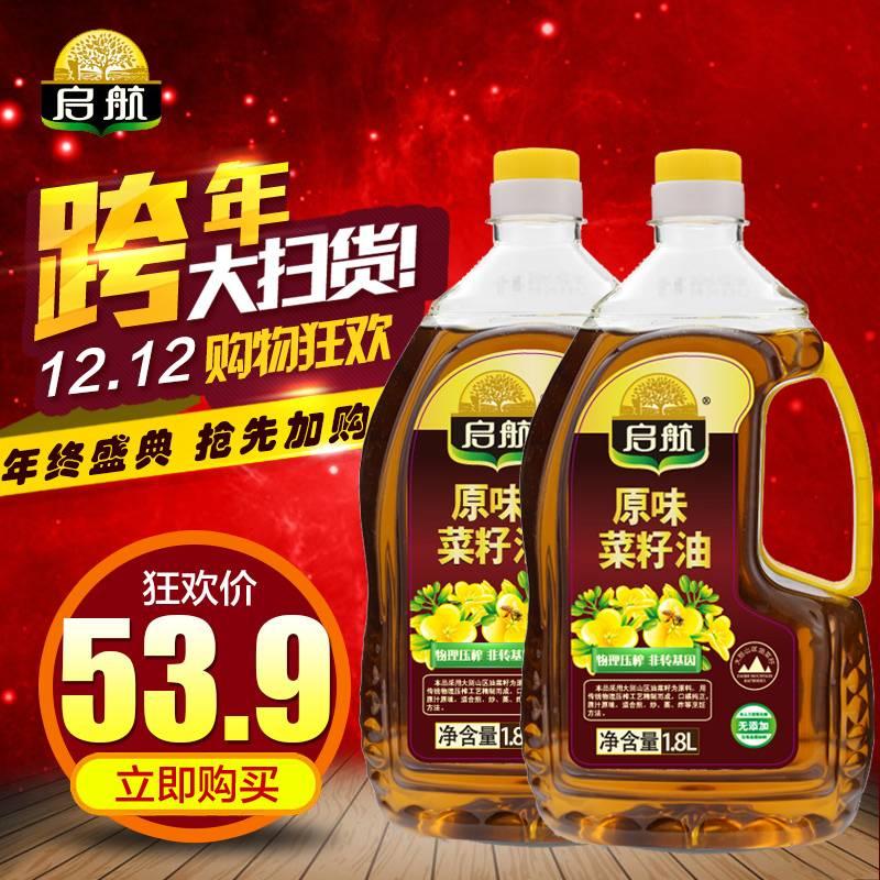启航【年末囤货】原味菜籽油1.8L*2瓶/3.6L桶装 非转基因 食用