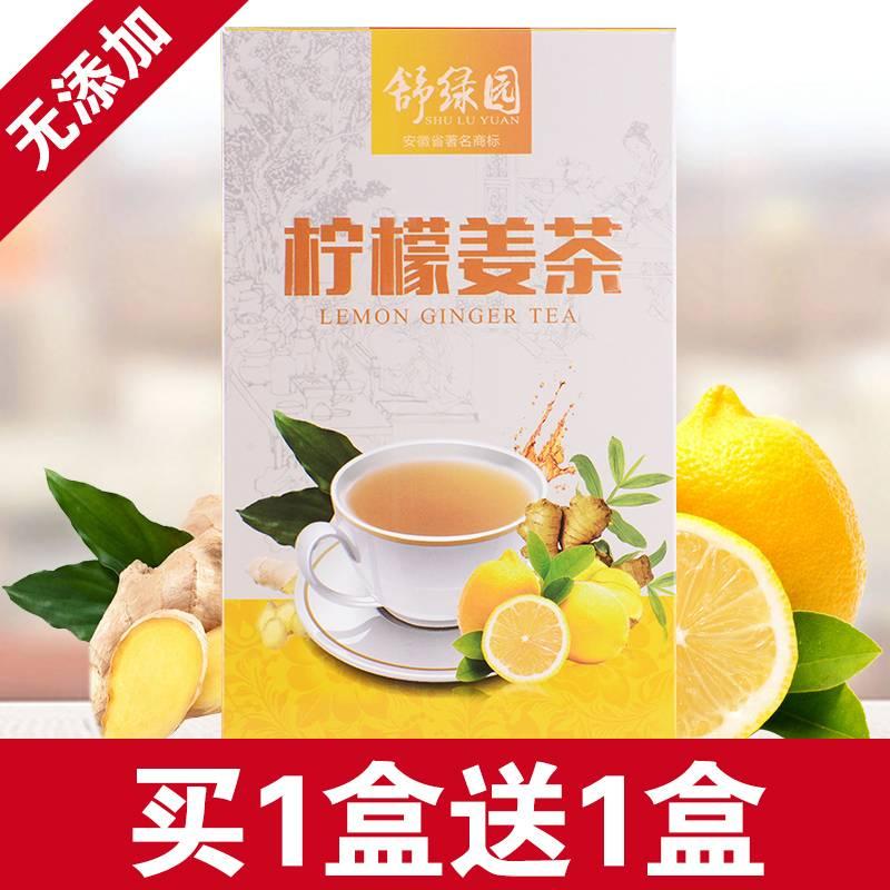 舒绿园 柠檬姜茶姜汁老姜汤速溶 1盒装