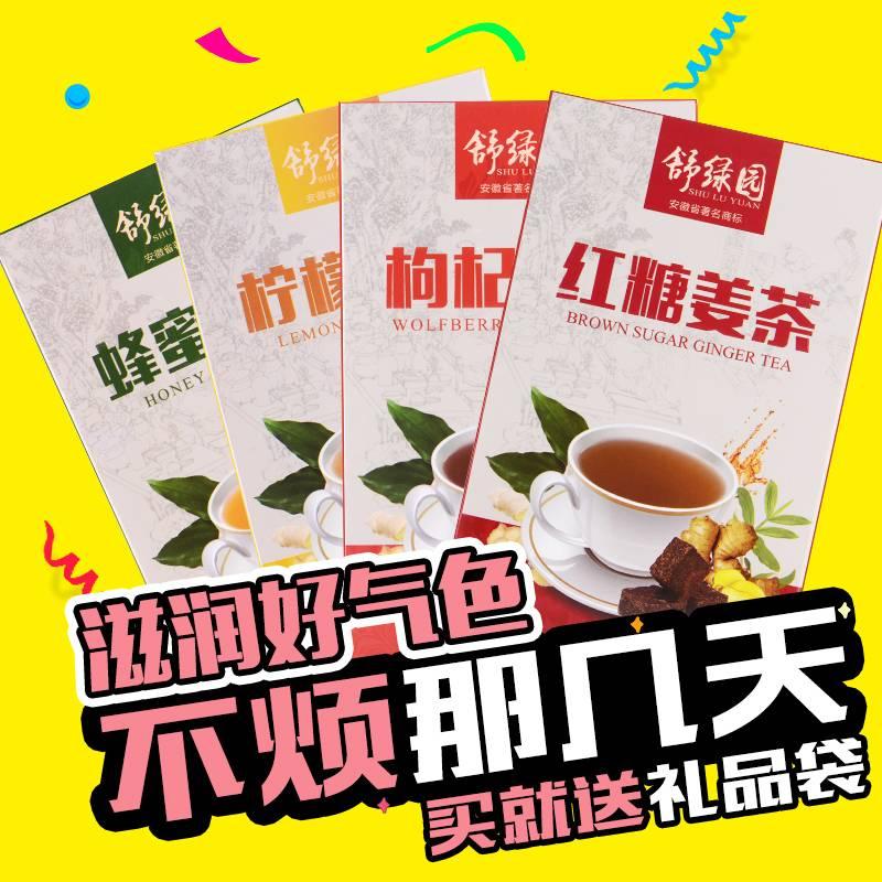 舒绿园  红糖蜂蜜柠檬枸杞姜茶四款口味组合