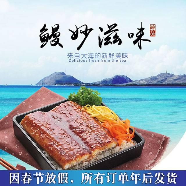三明特产 华盛出口日本烤鳗 鳗鱼
