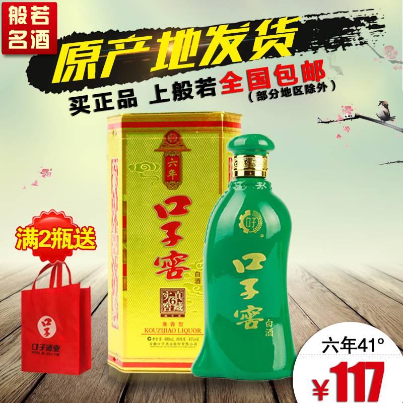 安徽名酒口子窖6年41度400ml绿瓶白酒 六年窖正品酒水