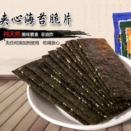 南通启东优基海苔 纯天然 夹心海苔 45G/包(芝麻、杏仁、核桃、荞麦、南瓜随机发货)